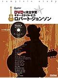 DVDで完全学習 ギター・スタイル・オブ・ロバート・ジョンソン (DVD付) (Guitar Magazine)