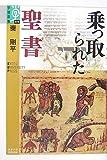 乗っ取られた聖書 (学術選書)(秦 剛平)