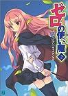 ゼロの使い魔 第2巻 2004年09月25日発売