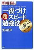 栗田昌裕の「一夜づけ」超スピード勉強法