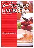 メープルシロップレシピBOOK—キレイになる健康になる