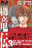 創竜伝(3) (少年マガジンコミックス)