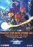 ファンタシースターオンラインエピソード1&2プレイヤーズガイド—ラグオルの歩き方 (ドリマガBOOKS)