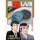 美味しんぼ (12) (ビッグコミックス)