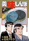 美味しんぼ 第12巻 1987-11発売
