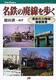 名鉄の廃線を歩く JTBキャンブックス