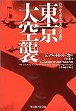 東京大空襲―B29から見た三月十日の真実 (光人社NF文庫)