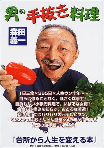 男の手抜き料理―台所から人生を変える本