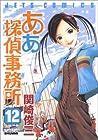 ああ探偵事務所 第12巻 2007年03月29日発売