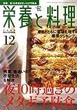 栄養と料理 2008年 12月号 [雑誌]