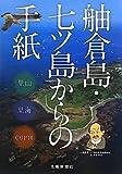 舳倉島・七ツ島からの手紙