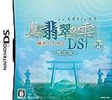 真・翡翠の雫 緋色の欠片2 DS(限定版: コンテンツCD/卓上カレンダー同梱)