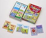 目で見て絵から覚える反対ことばです!! 小学校低学年向けおけいこ遊びカード 反対ことばカード