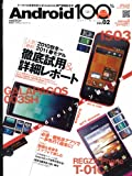Android100% vol.2 (2011.Winter―ケータイの未来を変える「Android」専門情報総合誌 (100%ムックシリーズ)