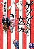 ゲゲゲの女房 (実業之日本社文庫)