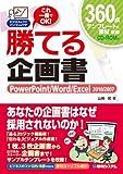 勝てる企画書—これ一冊でOK! PowerPoint/Word/Excel2010/2007 (ビジネスのコツパソコンのワザ)