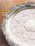 アンティークシルバー物語―銀器にまつわる、人々の知られざるストーリー