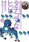 攻殻機動隊S.A.C. タチコマなヒビ(6) (KCデラックス ヤングマガジン)