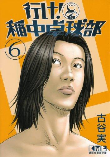 行け! 稲中卓球部(6) (講談社漫画文庫 ふ 7-6)