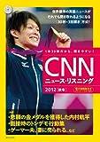 [CD&電子書籍版付き] CNNニュース・リスニング 2012[秋冬]