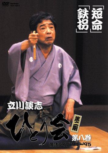 立川談志 ひとり会 第二期 落語ライブ'94~'95 第八巻 [DVD]
