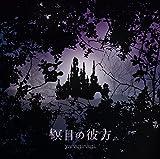 【Amazon.co.jp限定】瞑目の彼方(初回限定盤CD+DVD) TVアニメ(ベルセルク)エンディングテーマ(オリジナルポストカード & A5クリアファイル付)