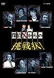 探偵Xからの挑戦状! DVD-BOX