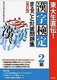 東大生直伝 漢字検定2級まるごと対策問題集