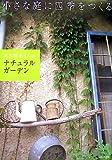 水谷昭美さんのナチュラルガーデン—小さな庭に四季をつくる