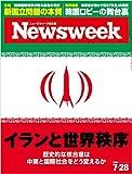 週刊ニューズウィーク日本版 「特集:イランと世界秩序」〈2015年 7/28号〉 [雑誌]