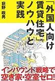 「外国人向け賃貸住宅」ノウハウと実践 (QP books)