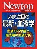 Newton いま注目の最新・血液学: 血液の不思議と最先端の血液分析