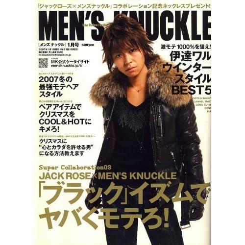 MEN'S KNUCKLE(メンズナックル) 2017年 01 月号 [雑誌]