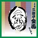 <COLEZO!TWIN>落語 三代目 三遊亭金馬 セレクト