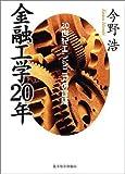 金融工学20年〜20世紀エンジニアの冒険