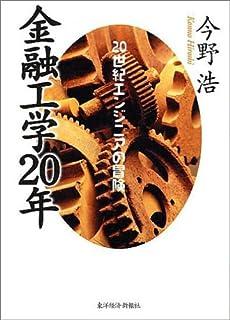 金融工学20年~20世紀エンジニアの冒険