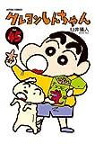 クレヨンしんちゃん : 45 (アクションコミックス)
