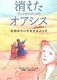 消えたオアシス―灼熱のサハラをさまよって (鈴木出版の海外児童文学)