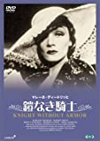 鎧なき騎士 [DVD] 北野義則ヨーロッパ映画ソムリエ・1937年から1940年までのベスト10