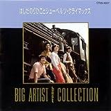 BIG ARTIST BEST COLLECTION/はしだのりひこ(シューベルツ)(クライマックス)