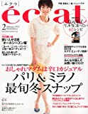 eclat (エクラ) 2012年 02月号 [雑誌]
