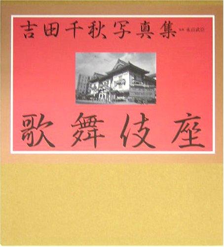 吉田千秋写真集 歌舞伎座―歌舞伎四百年記念