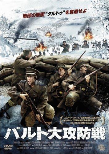 バルト大攻防戦 [DVD]