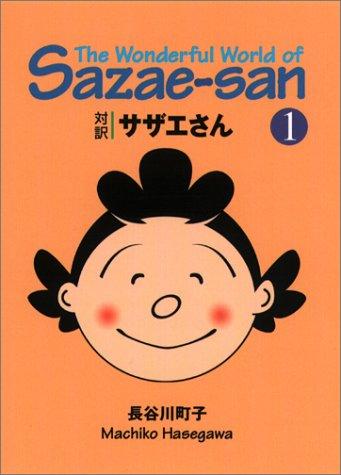 サザエさん 1巻(英語版文庫)