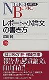レポート・小論文の書き方 (日経文庫)
