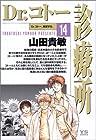 Dr.コトー診療所 第14巻 2004年07月05日発売