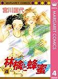 林檎と蜂蜜 4 (マーガレットコミックスDIGITAL)