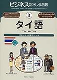 ビジネス指さし会話帳〈3〉タイ語