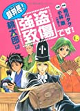 裁判長!桃太郎は「強盗致傷」です! / 相川タク のシリーズ情報を見る