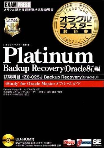 オラクルマスター教科書Platinum